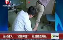 """运动达人:""""助跑神器""""帮助膝盖减压"""