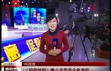 《问政时刻》1月8日晚八点开启2017年首问