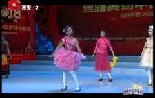 2018丝路舞动中国梦国祥专场3