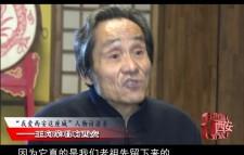 国家非遗传承人王向荣用行动传承陕北民歌