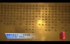 世界文化名人——玄奘法师下短片1