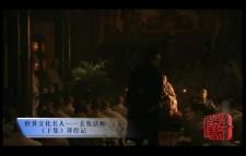 世界文化名人——玄奘法师下短片3