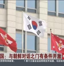 韩国:与朝鲜对话之门有条件开放