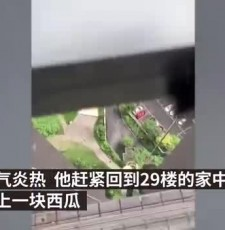 """""""蜘蛛人""""高空擦玻璃,29楼递西瓜解暑"""