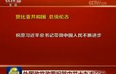 外国政党政要祝贺中共十九大召开