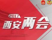 2017西安两会