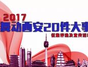 2017、舞动西安20件大事