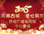 2018西安广播电视台少儿春晚