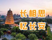 """""""长相思 忆长安""""——唐都长安1400年文化旅游活动"""