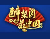 醉梨园 最中国