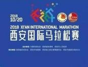 2018西安国际马拉松赛
