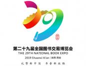 第29届全国图书交易博览会