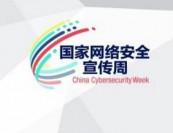 第六届国家网络安全宣传周