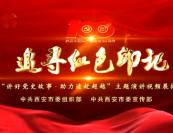 """""""讲好党史故事·助力追赶超越""""主题演讲视频展播"""