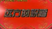 远方的祝福(陕西村)