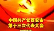 中共西安市第十三次代表大会报告解读