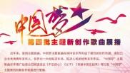 """第四批""""中国梦""""新创作歌曲"""