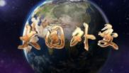 六集大型政论专题片《大国外交》