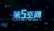 网络安全大型专题片《第五空间》