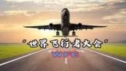 世界飞行者大会直播