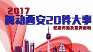 2017,舞动西安20件大事