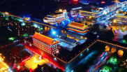 西安年·最中国