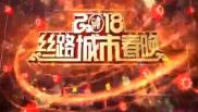 2018年丝路城市春晚