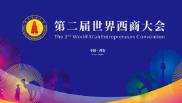 直播 | 第二届世界西商大会