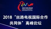 """2018""""丝路电视国际合作共同体""""高峰论坛"""
