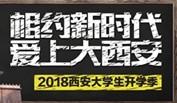 西安永宁门大学新生开学盛典