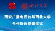 西安广播电视台与西北大学合作协议签署仪式