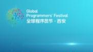 第二届全球程序员节