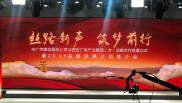 中央广播电视总台央广与西安广电产业集团(台)战略合作签约仪式