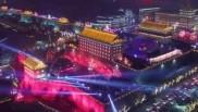 中国年·看西安