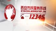 12345西安市民服务热线