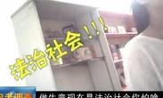 """火车站周边招嫖女竟说""""法治社会很安全"""" 辖管区长观众席上""""坐不住"""""""