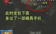 """火车站周边骗子猖獗 暗访记者被""""骗""""1100块"""