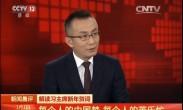 解读习主席新年贺词:每个人的中国梦 每个人的苦乐忙