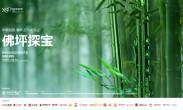 中华祖脉·秦岭之声|XSO西安交响乐团秦岭第二站,与国宝共赴音乐之旅