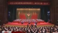 政协陕西省第十二届委员会第一次会议在西安闭幕