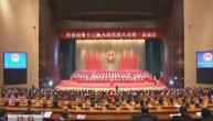 省十三届人大一次会议举行第三次全体会议