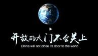 人民日报微视频〡开放的大门不会关上