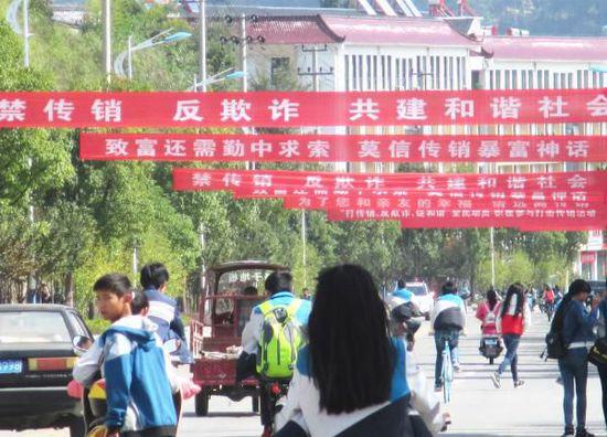 安徽安庆街头拉起众多条幅开展禁止传销宣传。