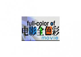 电影全色彩