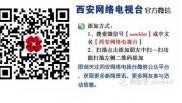 西安网微博发布会
