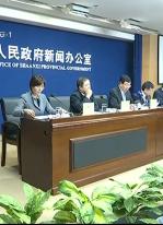 汉中天坑群阶段性调查成果新闻发布会