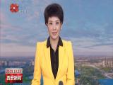 2019创新城市发展方式(西咸)国际论坛开幕