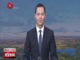 2019中国网络诚信大会今天在我市开幕