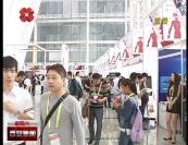 2016世界增强现实亚洲博览会在我市拉开帷幕