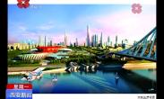 西安市将在国际港务区新建西安体育中心 计划2020年竣工